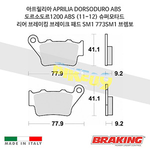 아프릴리아 APRILIA DORSODURO ABS 도르소도르1200 ABS (11-12) 슈퍼모타드 리어 오토바이 브레이크 패드 라이닝 SM1 773SM1 브렘보 브레이킹