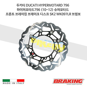 두카티 DUCATI HYPERMOTARD 796 하이퍼모타드796 (10-12) 슈퍼모타드 프론트 오토바이 브레이크 디스크 로터 SK2 WK097LR 브렘보 브레이킹
