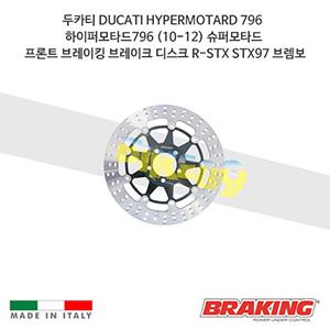 두카티 DUCATI HYPERMOTARD 796 하이퍼모타드796 (10-12) 슈퍼모타드 프론트 오토바이 브레이크 디스크 로터 R-STX STX97 브렘보 브레이킹
