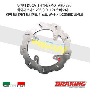 두카티 DUCATI HYPERMOTARD 796 하이퍼모타드796 (10-12) 슈퍼모타드 리어 오토바이 브레이크 디스크 로터 W-FIX DC05RID 브렘보 브레이킹