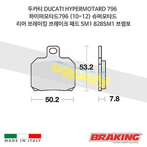 두카티 DUCATI HYPERMOTARD 796 하이퍼모타드796 (10-12) 슈퍼모타드 리어 오토바이 브레이크 패드 라이닝 SM1 828SM1 브렘보 브레이킹
