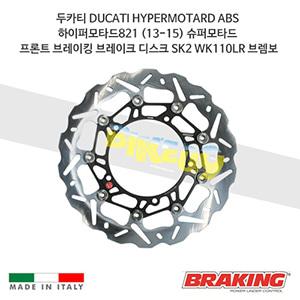 두카티 DUCATI HYPERMOTARD ABS 하이퍼모타드821 (13-15) 슈퍼모타드 프론트 오토바이 브레이크 디스크 로터 SK2 WK110LR 브렘보 브레이킹