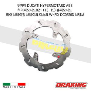 두카티 DUCATI HYPERMOTARD ABS 하이퍼모타드821 (13-15) 슈퍼모타드 리어 오토바이 브레이크 디스크 로터 W-FIX DC05RID 브렘보 브레이킹
