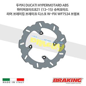 두카티 DUCATI HYPERMOTARD ABS 하이퍼모타드821 (13-15) 슈퍼모타드 리어 오토바이 브레이크 디스크 로터 W-FIX WF7534 브렘보 브레이킹