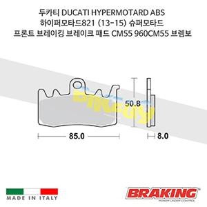 두카티 DUCATI HYPERMOTARD ABS 하이퍼모타드821 (13-15) 슈퍼모타드 프론트 오토바이 브레이크 패드 라이닝 CM55 960CM55 브렘보 브레이킹