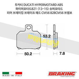 두카티 DUCATI HYPERMOTARD ABS 하이퍼모타드821 (13-15) 슈퍼모타드 리어 오토바이 브레이크 패드 라이닝 CM56 828CM56 브렘보 브레이킹