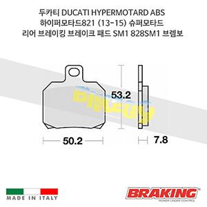 두카티 DUCATI HYPERMOTARD ABS 하이퍼모타드821 (13-15) 슈퍼모타드 리어 오토바이 브레이크 패드 라이닝 SM1 828SM1 브렘보 브레이킹