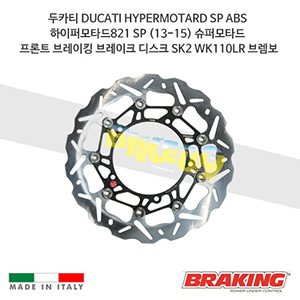 두카티 DUCATI HYPERMOTARD SP ABS 하이퍼모타드821 SP (13-15) 슈퍼모타드 프론트 오토바이 브레이크 디스크 로터 SK2 WK110LR 브렘보 브레이킹
