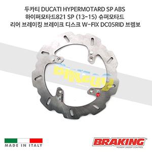 두카티 DUCATI HYPERMOTARD SP ABS 하이퍼모타드821 SP (13-15) 슈퍼모타드 리어 오토바이 브레이크 디스크 로터 W-FIX DC05RID 브렘보 브레이킹