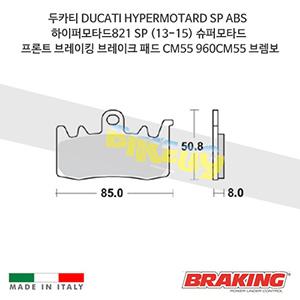 두카티 DUCATI HYPERMOTARD SP ABS 하이퍼모타드821 SP (13-15) 슈퍼모타드 프론트 오토바이 브레이크 패드 라이닝 CM55 960CM55 브렘보 브레이킹