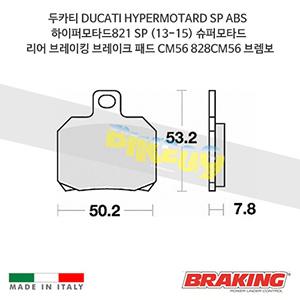 두카티 DUCATI HYPERMOTARD SP ABS 하이퍼모타드821 SP (13-15) 슈퍼모타드 리어 오토바이 브레이크 패드 라이닝 CM56 828CM56 브렘보 브레이킹