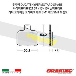 두카티 DUCATI HYPERMOTARD SP ABS 하이퍼모타드821 SP (13-15) 슈퍼모타드 리어 오토바이 브레이크 패드 라이닝 SM1 828SM1 브렘보 브레이킹