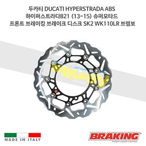 두카티 DUCATI HYPERSTRADA ABS 하이퍼스트라다821 (13-15) 슈퍼모타드 프론트 오토바이 브레이크 디스크 로터 SK2 WK110LR 브렘보 브레이킹
