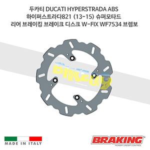 두카티 DUCATI HYPERSTRADA ABS 하이퍼스트라다821 (13-15) 슈퍼모타드 리어 오토바이 브레이크 디스크 로터 W-FIX WF7534 브렘보 브레이킹