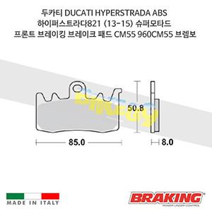 두카티 DUCATI HYPERSTRADA ABS 하이퍼스트라다821 (13-15) 슈퍼모타드 프론트 오토바이 브레이크 패드 라이닝 CM55 960CM55 브렘보 브레이킹