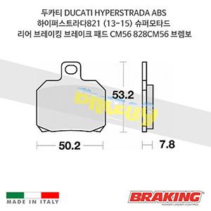 두카티 DUCATI HYPERSTRADA ABS 하이퍼스트라다821 (13-15) 슈퍼모타드 리어 오토바이 브레이크 패드 라이닝 CM56 828CM56 브렘보 브레이킹