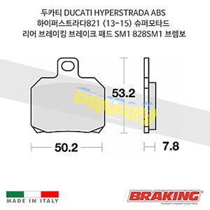 두카티 DUCATI HYPERSTRADA ABS 하이퍼스트라다821 (13-15) 슈퍼모타드 리어 오토바이 브레이크 패드 라이닝 SM1 828SM1 브렘보 브레이킹