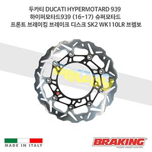 두카티 DUCATI HYPERMOTARD 939 하이퍼모타드939 (16-17) 슈퍼모타드 프론트 오토바이 브레이크 디스크 로터 SK2 WK110LR 브렘보 브레이킹