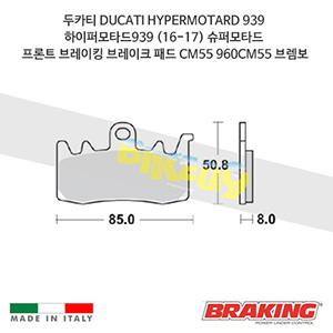 두카티 DUCATI HYPERMOTARD 939 하이퍼모타드939 (16-17) 슈퍼모타드 프론트 오토바이 브레이크 패드 라이닝 CM55 960CM55 브렘보 브레이킹