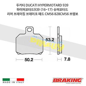 두카티 DUCATI HYPERMOTARD 939 하이퍼모타드939 (16-17) 슈퍼모타드 리어 오토바이 브레이크 패드 라이닝 CM56 828CM56 브렘보 브레이킹