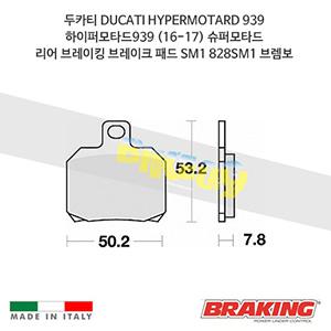 두카티 DUCATI HYPERMOTARD 939 하이퍼모타드939 (16-17) 슈퍼모타드 리어 오토바이 브레이크 패드 라이닝 SM1 828SM1 브렘보 브레이킹