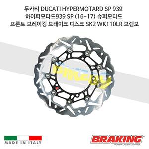 두카티 DUCATI HYPERMOTARD SP 939 하이퍼모타드939 SP (16-17) 슈퍼모타드 프론트 오토바이 브레이크 디스크 로터 SK2 WK110LR 브렘보 브레이킹