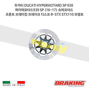 두카티 DUCATI HYPERMOTARD SP 939 하이퍼모타드939 SP (16-17) 슈퍼모타드 프론트 오토바이 브레이크 디스크 로터 R-STX STX110 브렘보 브레이킹