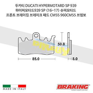 두카티 DUCATI HYPERMOTARD SP 939 하이퍼모타드939 SP (16-17) 슈퍼모타드 프론트 오토바이 브레이크 패드 라이닝 CM55 960CM55 브렘보 브레이킹