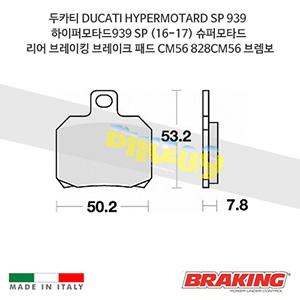 두카티 DUCATI HYPERMOTARD SP 939 하이퍼모타드939 SP (16-17) 슈퍼모타드 리어 오토바이 브레이크 패드 라이닝 CM56 828CM56 브렘보 브레이킹