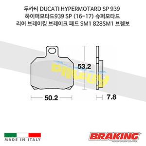 두카티 DUCATI HYPERMOTARD SP 939 하이퍼모타드939 SP (16-17) 슈퍼모타드 리어 오토바이 브레이크 패드 라이닝 SM1 828SM1 브렘보 브레이킹