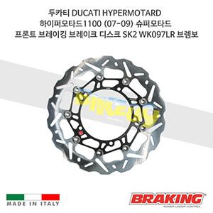 두카티 DUCATI HYPERMOTARD 하이퍼모타드1100 (07-09) 슈퍼모타드 프론트 오토바이 브레이크 디스크 로터 SK2 WK097LR 브렘보 브레이킹