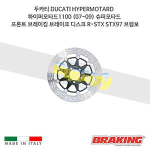 두카티 DUCATI HYPERMOTARD 하이퍼모타드1100 (07-09) 슈퍼모타드 프론트 오토바이 브레이크 디스크 로터 R-STX STX97 브렘보 브레이킹