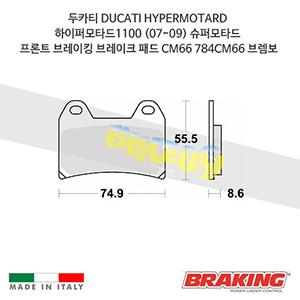 두카티 DUCATI HYPERMOTARD 하이퍼모타드1100 (07-09) 슈퍼모타드 프론트 오토바이 브레이크 패드 라이닝 CM66 784CM66 브렘보 브레이킹