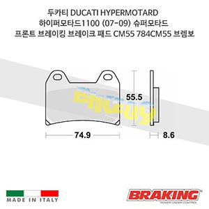 두카티 DUCATI HYPERMOTARD 하이퍼모타드1100 (07-09) 슈퍼모타드 프론트 오토바이 브레이크 패드 라이닝 CM55 784CM55 브렘보 브레이킹