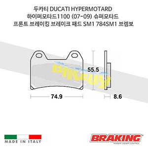 두카티 DUCATI HYPERMOTARD 하이퍼모타드1100 (07-09) 슈퍼모타드 프론트 오토바이 브레이크 패드 라이닝 SM1 784SM1 브렘보 브레이킹