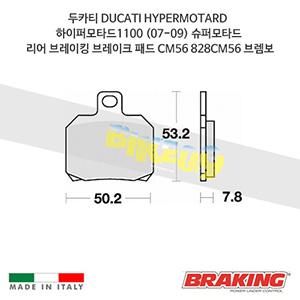 두카티 DUCATI HYPERMOTARD 하이퍼모타드1100 (07-09) 슈퍼모타드 리어 오토바이 브레이크 패드 라이닝 CM56 828CM56 브렘보 브레이킹