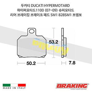 두카티 DUCATI HYPERMOTARD 하이퍼모타드1100 (07-09) 슈퍼모타드 리어 오토바이 브레이크 패드 라이닝 SM1 828SM1 브렘보 브레이킹