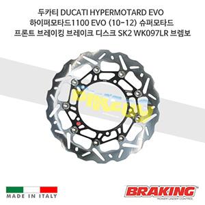 두카티 DUCATI HYPERMOTARD EVO 하이퍼모타드1100 EVO (10-12) 슈퍼모타드 프론트 오토바이 브레이크 디스크 로터 SK2 WK097LR 브렘보 브레이킹