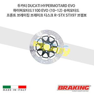 두카티 DUCATI HYPERMOTARD EVO 하이퍼모타드1100 EVO (10-12) 슈퍼모타드 프론트 오토바이 브레이크 디스크 로터 R-STX STX97 브렘보 브레이킹