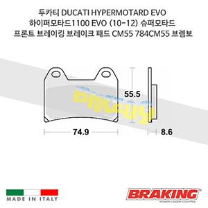 두카티 DUCATI HYPERMOTARD EVO 하이퍼모타드1100 EVO (10-12) 슈퍼모타드 프론트 오토바이 브레이크 패드 라이닝 CM55 784CM55 브렘보 브레이킹