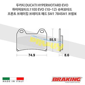 두카티 DUCATI HYPERMOTARD EVO 하이퍼모타드1100 EVO (10-12) 슈퍼모타드 프론트 오토바이 브레이크 패드 라이닝 SM1 784SM1 브렘보 브레이킹