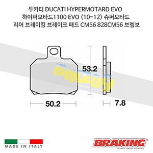 두카티 DUCATI HYPERMOTARD EVO 하이퍼모타드1100 EVO (10-12) 슈퍼모타드 리어 오토바이 브레이크 패드 라이닝 CM56 828CM56 브렘보 브레이킹