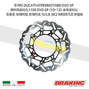 두카티 DUCATI HYPERMOTARD EVO SP 하이퍼모타드1100 EVO SP (10-12) 슈퍼모타드 프론트 오토바이 브레이크 디스크 로터 SK2 WK097LR 브렘보 브레이킹