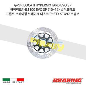 두카티 DUCATI HYPERMOTARD EVO SP 하이퍼모타드1100 EVO SP (10-12) 슈퍼모타드 프론트 오토바이 브레이크 디스크 로터 R-STX STX97 브렘보 브레이킹