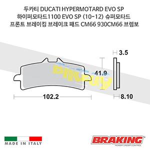 두카티 DUCATI HYPERMOTARD EVO SP 하이퍼모타드1100 EVO SP (10-12) 슈퍼모타드 프론트 오토바이 브레이크 패드 라이닝 CM66 930CM66 브렘보 브레이킹