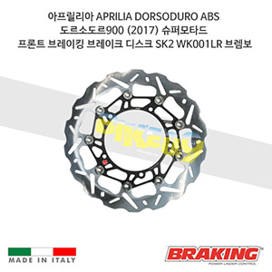 아프릴리아 APRILIA DORSODURO ABS 도르소도르900 (2017) 슈퍼모타드 프론트 오토바이 브레이크 디스크 로터 SK2 WK001LR 브렘보 브레이킹
