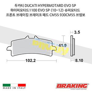 두카티 DUCATI HYPERMOTARD EVO SP 하이퍼모타드1100 EVO SP (10-12) 슈퍼모타드 프론트 오토바이 브레이크 패드 라이닝 CM55 930CM55 브렘보 브레이킹