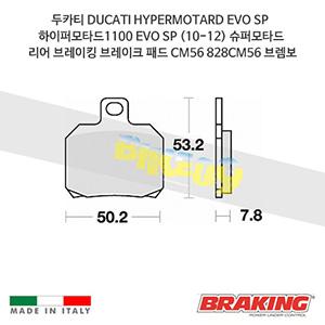 두카티 DUCATI HYPERMOTARD EVO SP 하이퍼모타드1100 EVO SP (10-12) 슈퍼모타드 리어 오토바이 브레이크 패드 라이닝 CM56 828CM56 브렘보 브레이킹