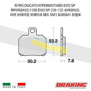 두카티 DUCATI HYPERMOTARD EVO SP 하이퍼모타드1100 EVO SP (10-12) 슈퍼모타드 리어 오토바이 브레이크 패드 라이닝 SM1 828SM1 브렘보 브레이킹