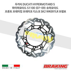 두카티 DUCATI HYPERMOTARD S 하이퍼모타드 S1100 (07-09) 슈퍼모타드 프론트 오토바이 브레이크 디스크 로터 SK2 WK097LR 브렘보 브레이킹